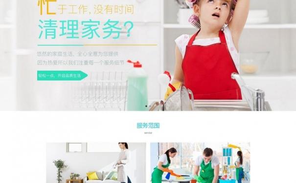 家政公司響應式網站建設案例