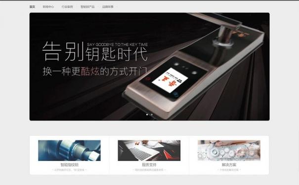 智能指紋鎖企業響應式網站建設案例