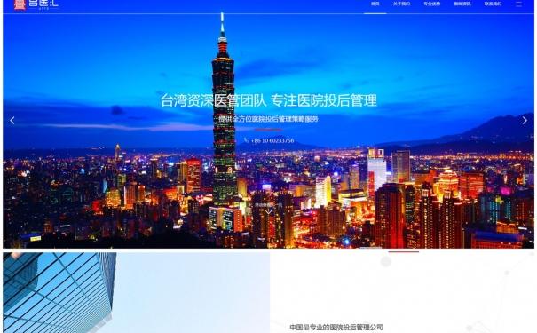 投資諮詢公司響應式網站建設案例