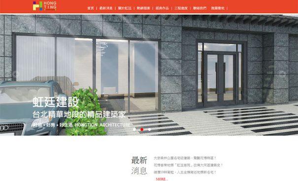 知名建設公司形象網站