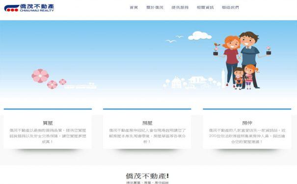 知名房仲公司形象網站