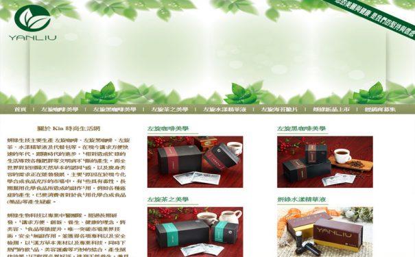 知名咖啡形象網站
