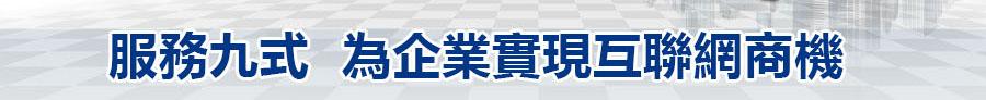 服務項目:網頁設計、銷售頁、SEO、社群行銷、Line行銷、微信行銷、網路行銷