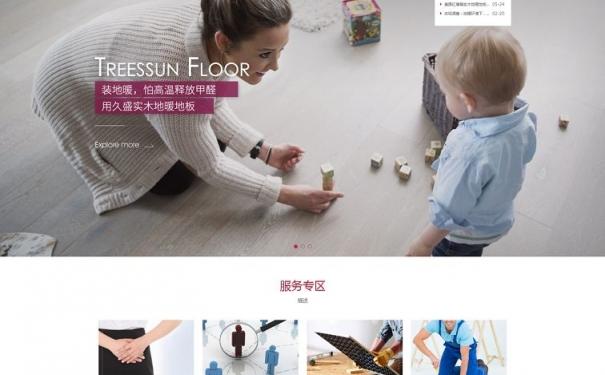 家居裝飾類公司響應式網站建設案例
