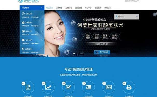 美容類公司響應式網站建設案例