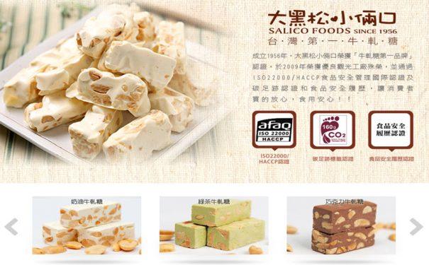 知名牛軋糖銷售頁