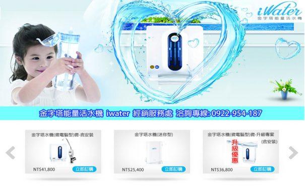 知名能量水機銷售頁