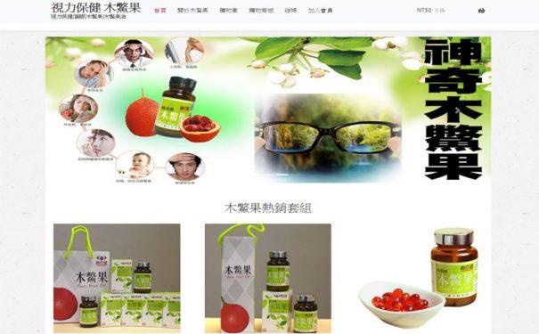 知名保健食品購物網站