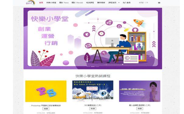知名培訓機構購物網站
