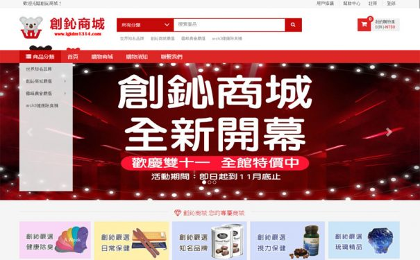 大型聯盟行銷購物網站