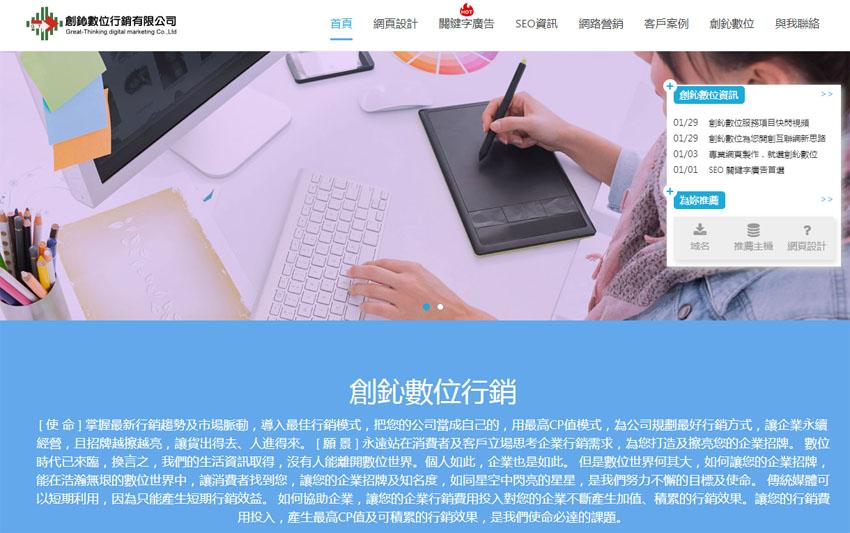 知名數位行銷公司形象網站