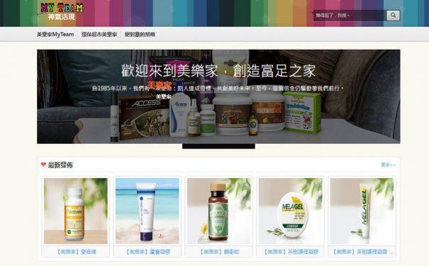 知名傳直銷公司分享網站