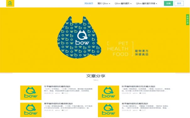 知名寵物中藥形象網站