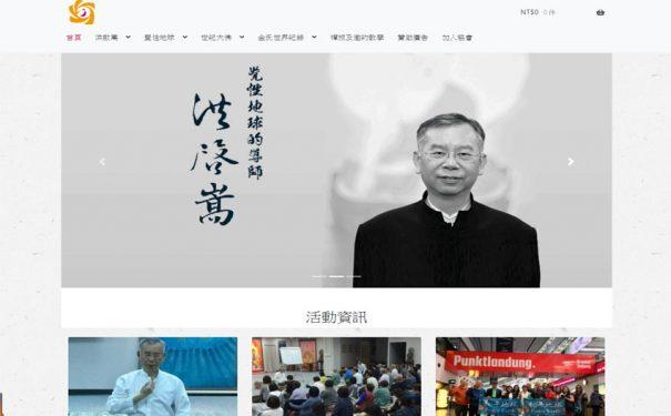 金氏紀錄世紀大佛形象網站