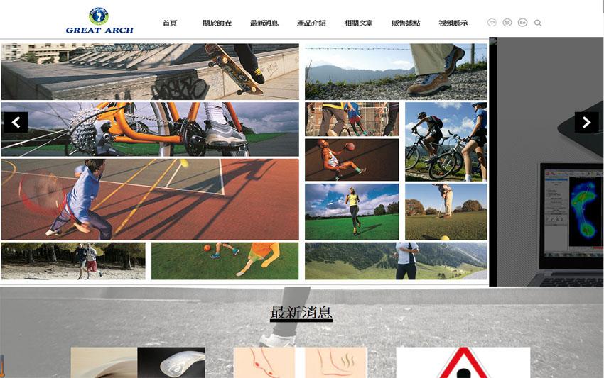 知名鞋墊形象網站