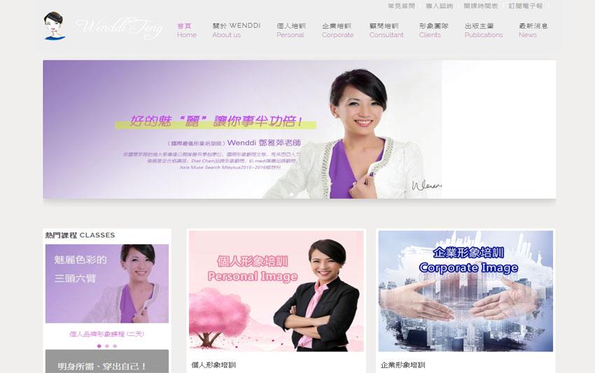 知名品牌禮儀形象網站