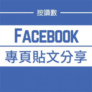 Facebook 行銷