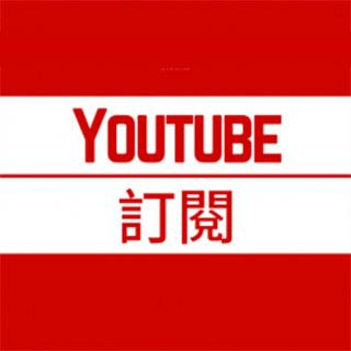 Youtube 行銷