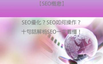 【SEO概念】SEO優化?SEO如何操作? 十句話解析SEO一次看懂!