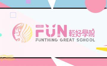網路學校-Fun輕好學校