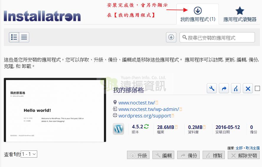 Wordpress 網站建置