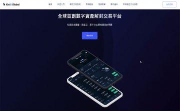 知名交易所形象網站