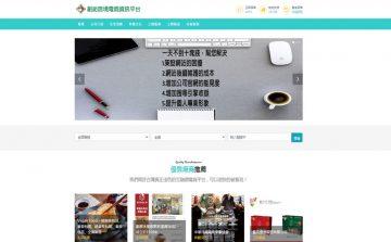 知名黃頁電商形象網站