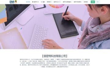 知名數位行銷形象網站