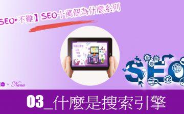 【SEO•不難】03_什麼是搜索引擎?