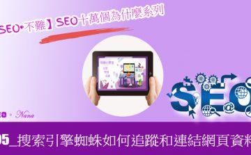 【SEO•不難】05_搜索引擎蜘蛛如何追蹤和連結網頁資料?