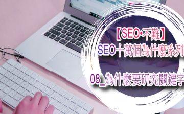 【SEO•不難】08_為什麼要研究關鍵字?