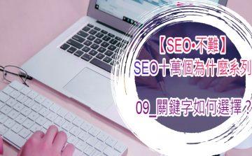 【SEO•不難】09_關鍵字如何選擇?