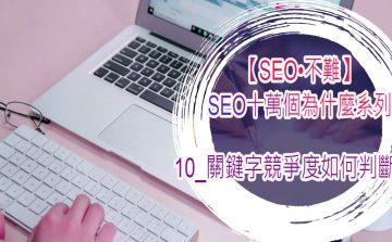 【SEO•不難】10_關鍵字競爭度如何判斷?
