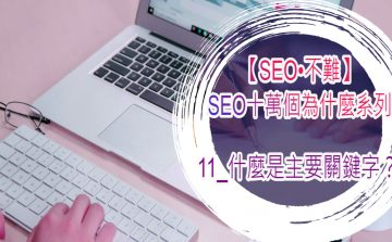 【SEO•不難】11_什麼是主要關鍵字?