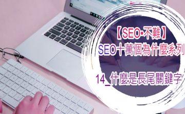 【SEO•不難】14_什麼是長尾關鍵字?