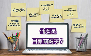 【SEO概念】SEO如何操作? 什麼是目標關鍵字?