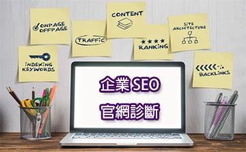 【SEO概念】企業SEO網站診斷